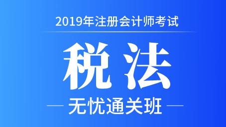 2019年注册会计师课程+题库-税法
