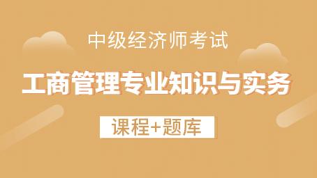 中级经济师-工商管理专业知识与实务(录播+题库)