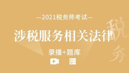 2021年税务师考试-涉税服务相关法律 (录播+题库)