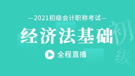 2021年经济法基础习题强化班第七讲