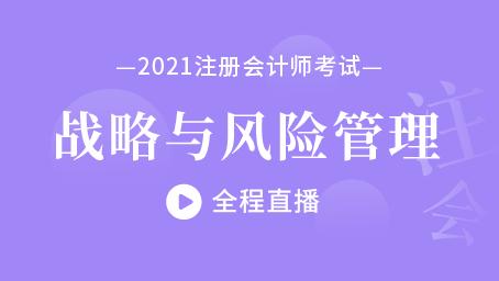 2021年注会战略习题强化班第十讲